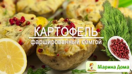 Картофель, фаршированный розмарином и лососем. Видеорецепт