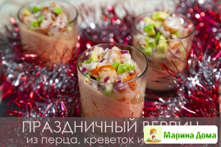 Праздничный веррин из перца, креветок и авокадо Видео рецепт